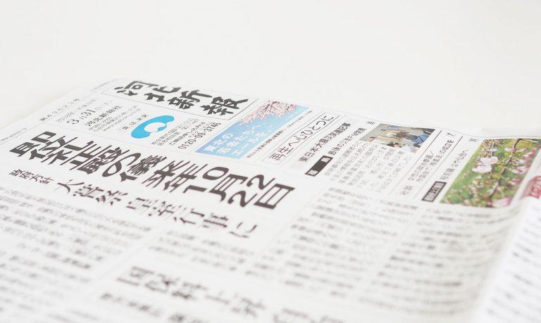新聞30段広告。